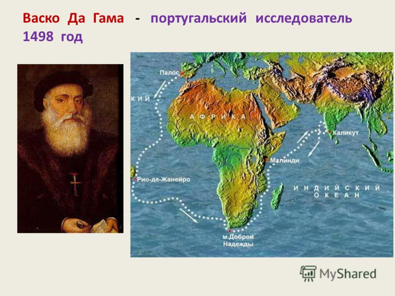 Васко Да Гама - португальский исследователь 1498 год