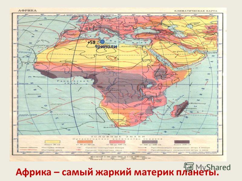 триполи +58 Африка – самый жаркий материк планеты.