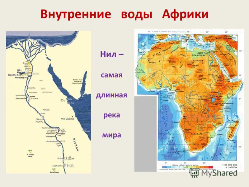 Внутренние воды Африки Нил – самая длинная река мира