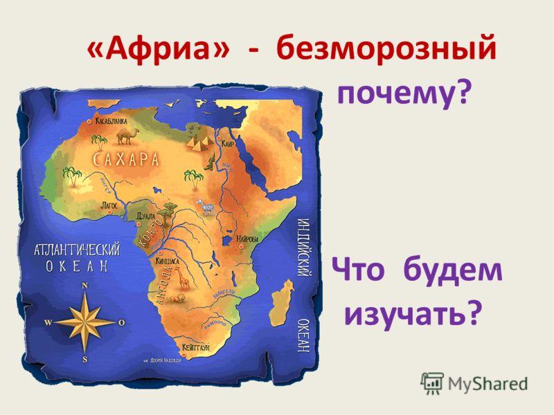 «Африа» - безморозный почему? Что будем изучать?