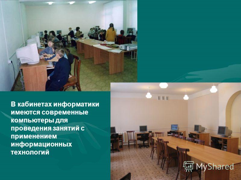 В кабинетах информатики имеются современные компьютеры для проведения занятий с применением информационных технологий