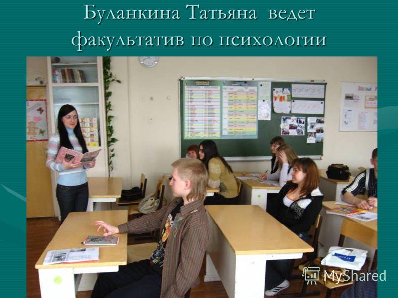 Буланкина Татьяна ведет факультатив по психологии