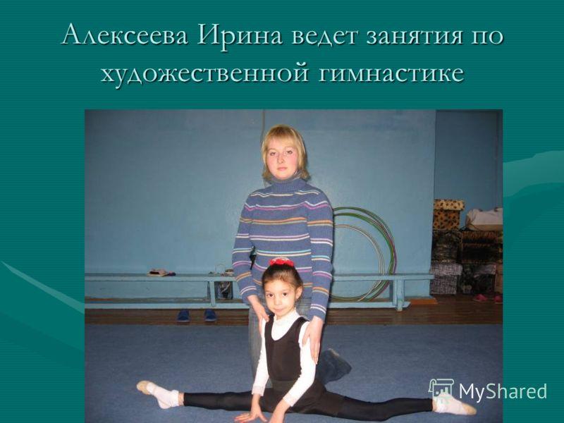 Алексеева Ирина ведет занятия по художественной гимнастике