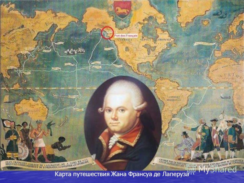 Карта путешествия Жана Франсуа де Лаперуза