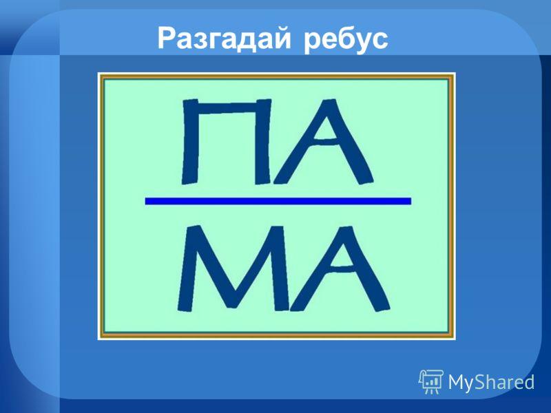 КОНКУРС РЕБУСОВ
