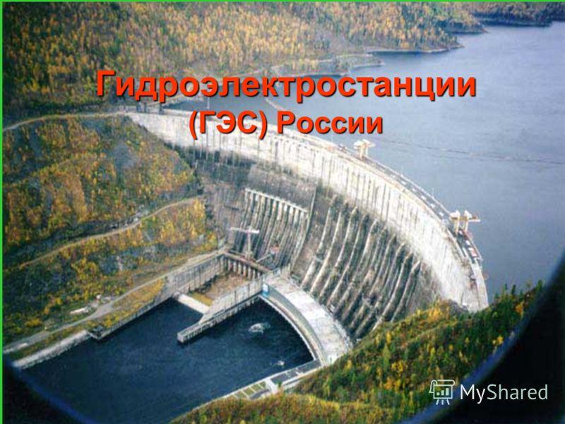 Гидроэлектростанции (ГЭС) России