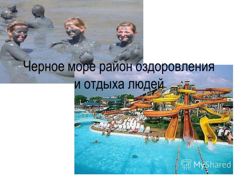 Черное море район оздоровления и отдыха людей