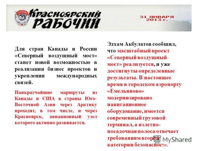 Т иоть Эдхам Акбулатов сообщил, что масштабный проект «Северный воздушный мост» реализуется, и уже достигнуты определенные результаты. В настоящее время в городском аэропорту «Емельяново» модернизировано навигационное оборудование, имеется современны