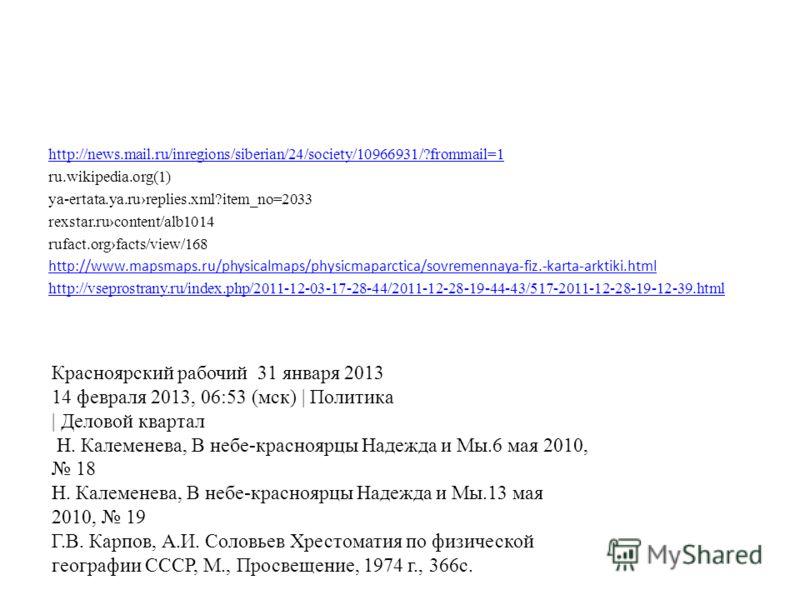 http://news.mail.ru/inregions/siberian/24/society/10966931/?frommail=1 ru.wikipedia.org(1) ya-ertata.ya.rureplies.xml?item_no=2033 rexstar.rucontent/alb1014 rufact.orgfacts/view/168 http://www.mapsmaps.ru/physicalmaps/physicmaparctica/sovremennaya-fi