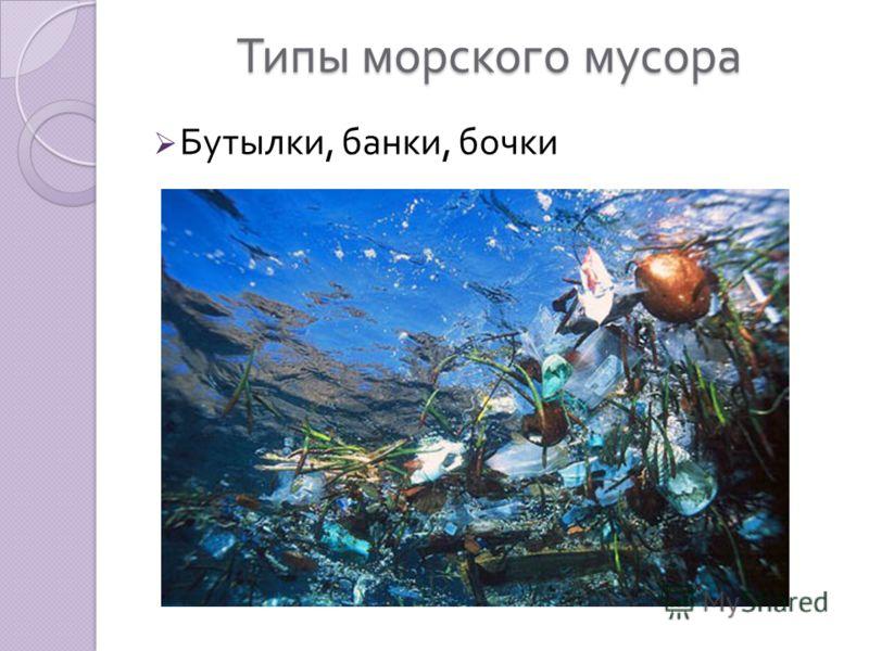 Типы морского мусора Бутылки, банки, бочки