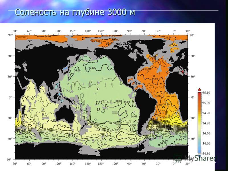 Соленость на глубине 1000 м Данное изображение демонстрирует распределение среднегодовой солености на глубине 1000 м, соответствующей области распространения промежуточных водных масс. Отчетливо выделяется два очага повышенной солености: в северной ч