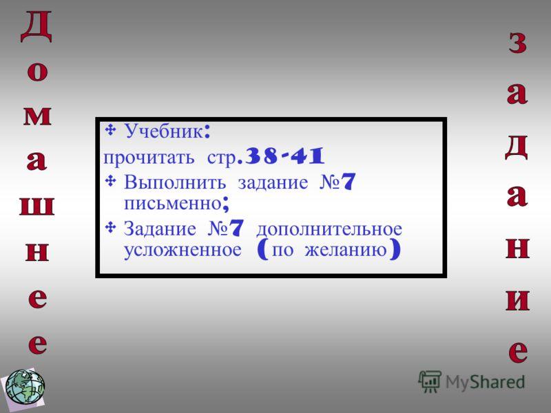Учебник : прочитать стр.38-41 Выполнить задание 7 письменно ; Задание 7 дополнительное усложненное ( по желанию )