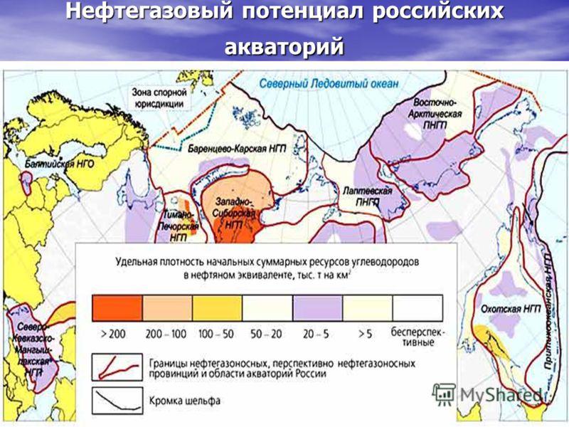 Нефтегазовый потенциал российских акваторий