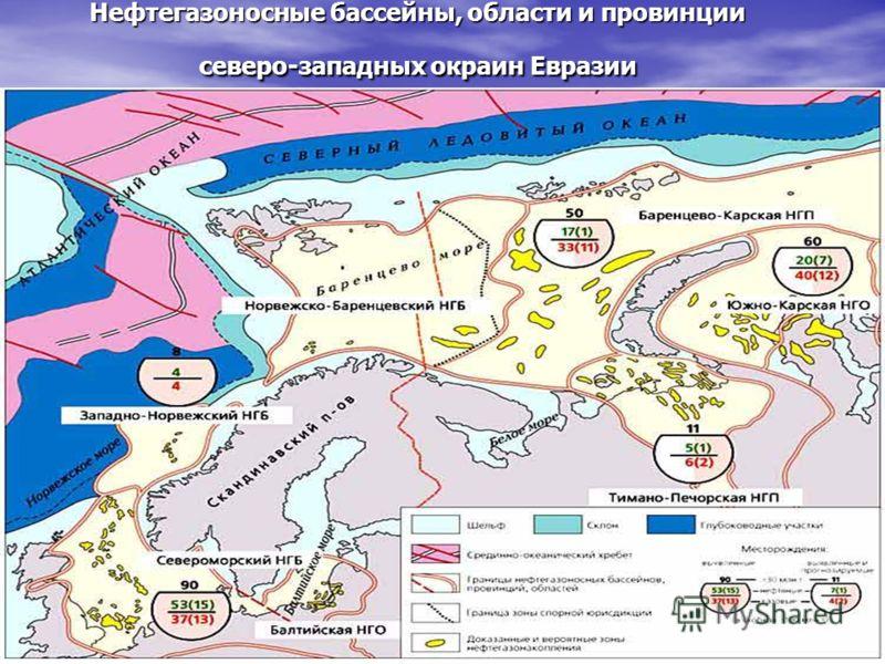 Нефтегазоносные бассейны, области и провинции северо-западных окраин Евразии
