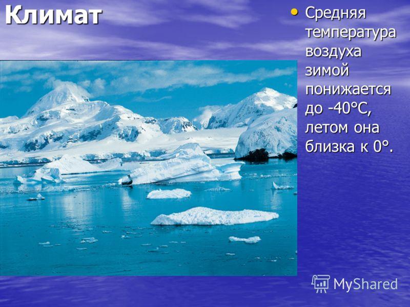 Климат Средняя температура воздуха зимой понижается до -40°С, летом она близка к 0°. Средняя температура воздуха зимой понижается до -40°С, летом она близка к 0°.