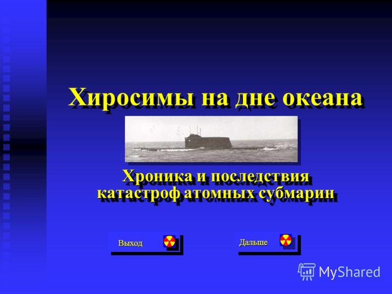 Хиросимы на дне океана Хроника и последствия катастроф атомных субмарин Дальше Выход