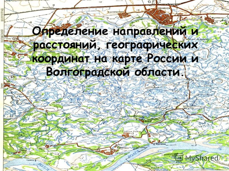 Определение направлений и расстояний, географических координат на карте России и Волгоградской области.