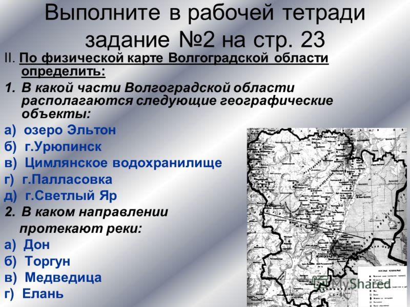 знакомства в волгоградской области г елань