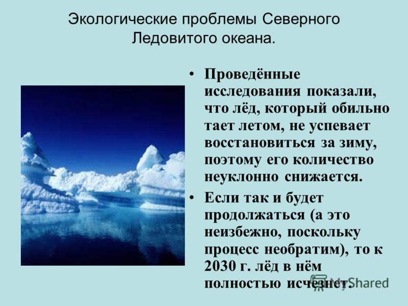 Проведённые исследования показали, что лёд, который обильно тает летом, не успевает восстановиться за зиму, поэтому его количество неуклонно снижается. Если так и будет продолжаться (а это неизбежно, поскольку процесс необратим), то к 2030 г. лёд в н
