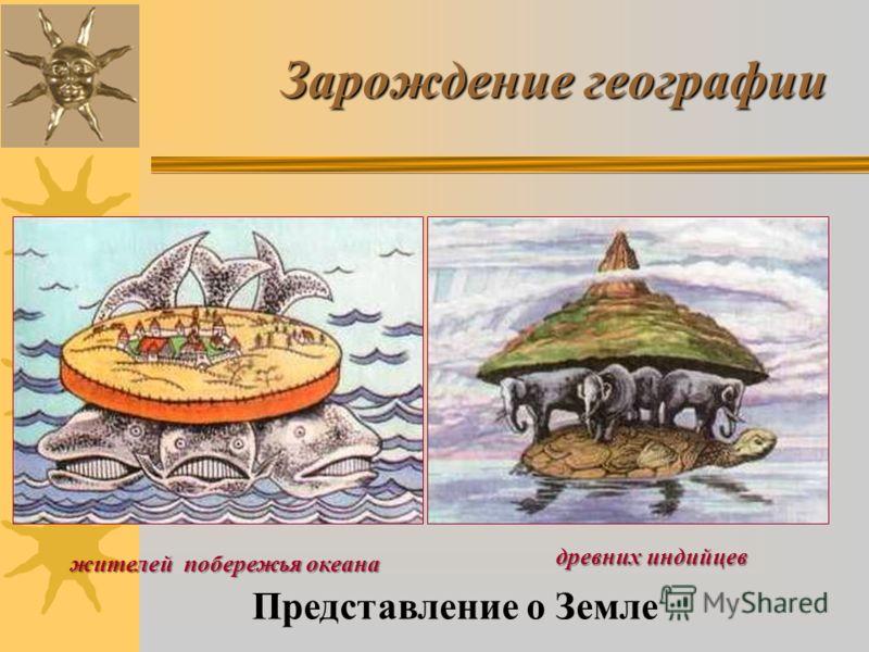Зарождение географии Представление о Земле жителей побережья океана древних индийцев