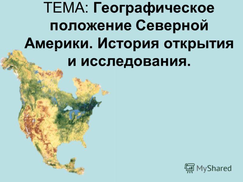 ТЕМА: Географическое положение Северной Америки. История открытия и исследования.