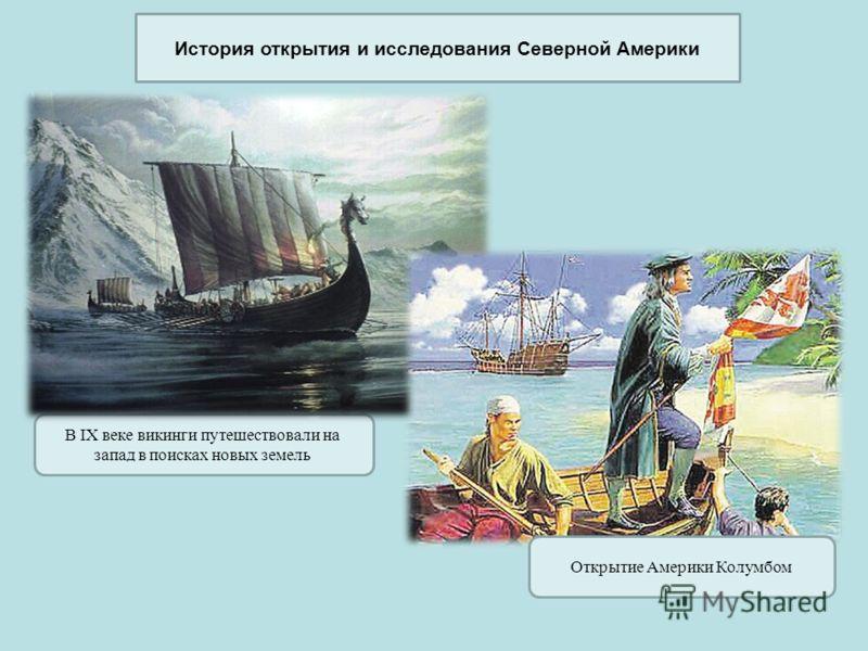 История открытия и исследования Северной Америки В IX веке викинги путешествовали на запад в поисках новых земель Открытие Америки Колумбом