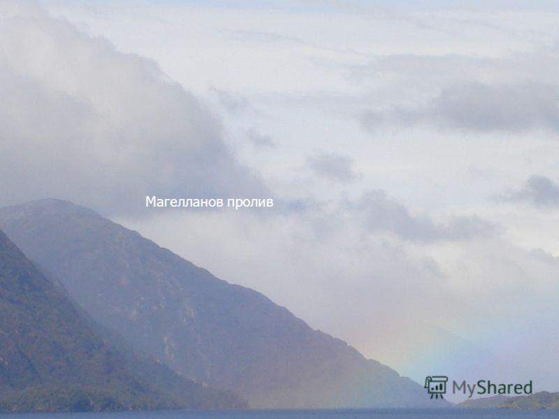 Магелланов пролив