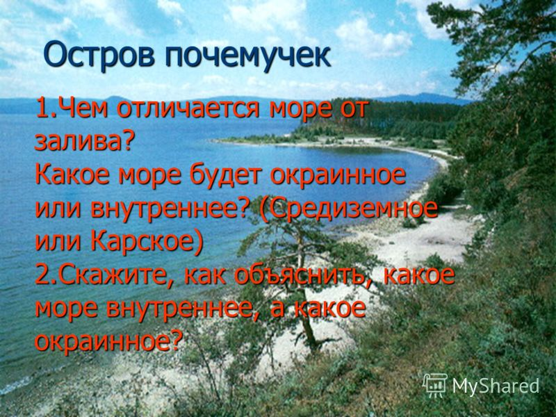 Остров почемучек 1.Чем отличается море от залива? Какое море будет окраинное или внутреннее? (Средиземное или Карское) 2.Скажите, как объяснить, какое море внутреннее, а какое окраинное?