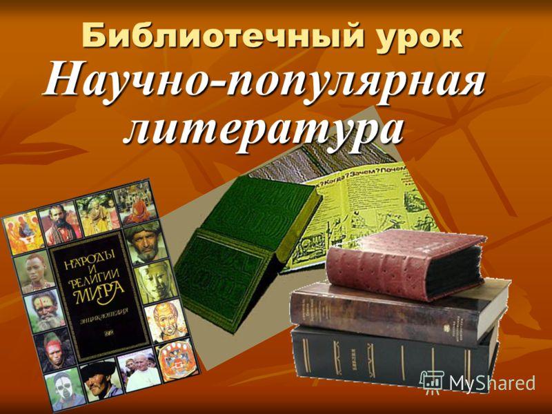 Библиотечный урок Научно-популярная литература