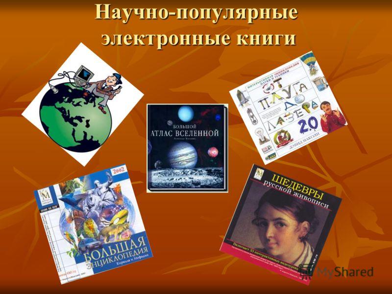 Научно-популярные электронные книги