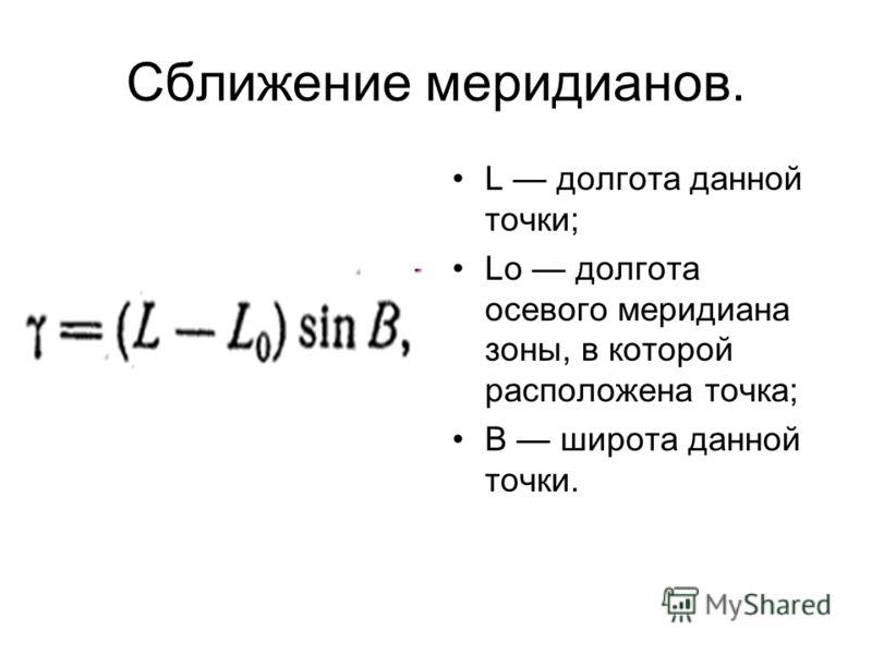 Сближение меридианов. L долгота данной точки; Lо долгота осевого меридиана зоны, в которой расположена точка; В широта данной точки.