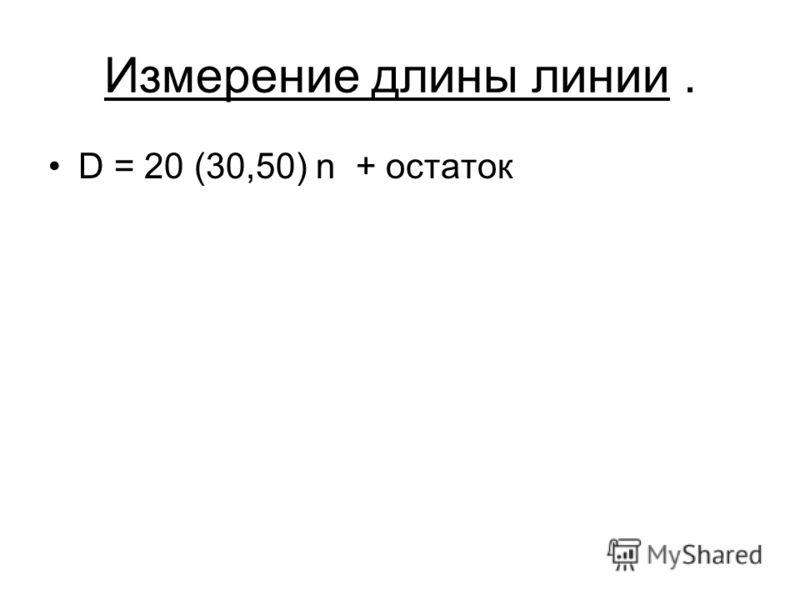 Измерение длины линии. D = 20 (30,50) n + остаток