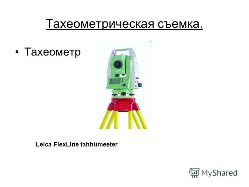 Тахеометрическая съемка. Тахеометр Leica FlexLine tahhümeeter