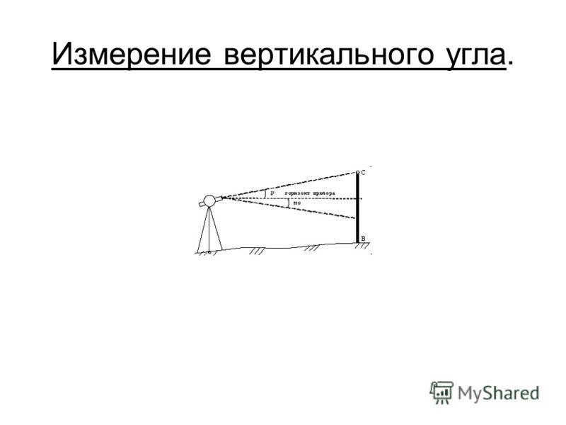 Измерение вертикального угла.