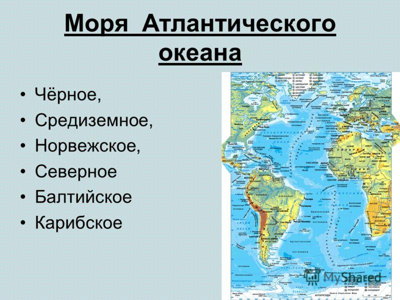Моря Атлантического океана Чёрное, Средиземное, Норвежское, Северное Балтийское Карибское