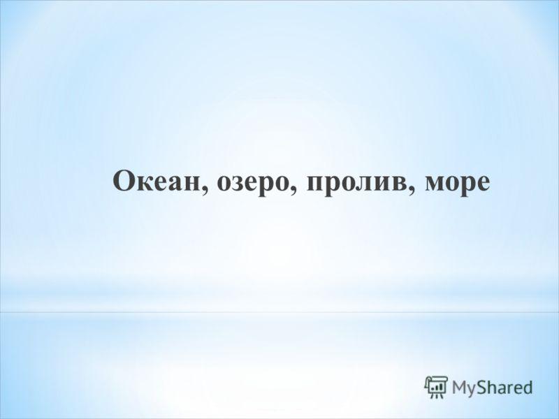 Океан, озеро, пролив, море