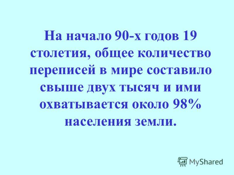 На начало 90-х годов 19 столетия, общее количество переписей в мире составило свыше двух тысяч и ими охватывается около 98% населения земли.