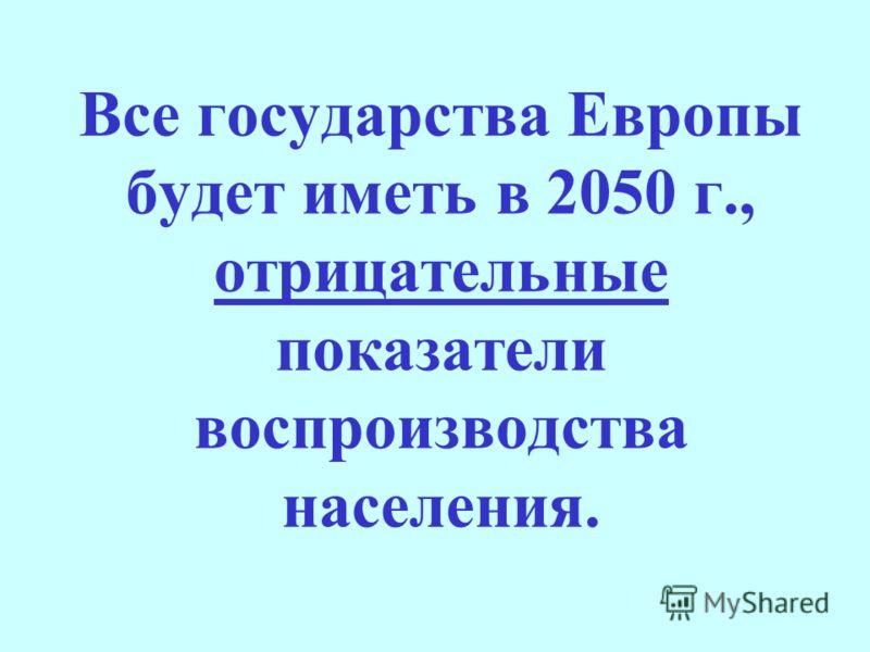 Все государства Европы будет иметь в 2050 г., отрицательные показатели воспроизводства населения.