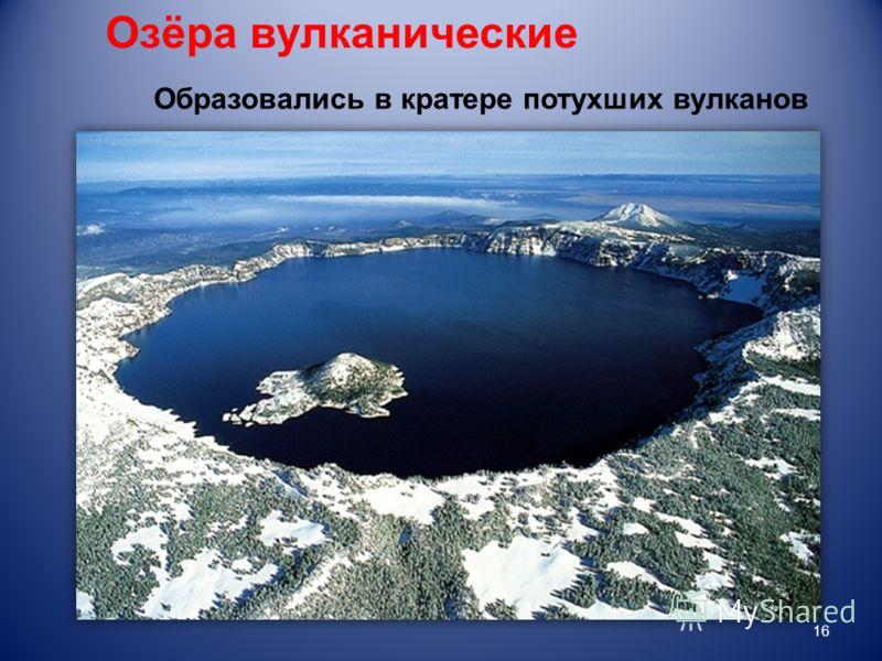 Озёра вулканические 16 Образовались в кратере потухших вулканов
