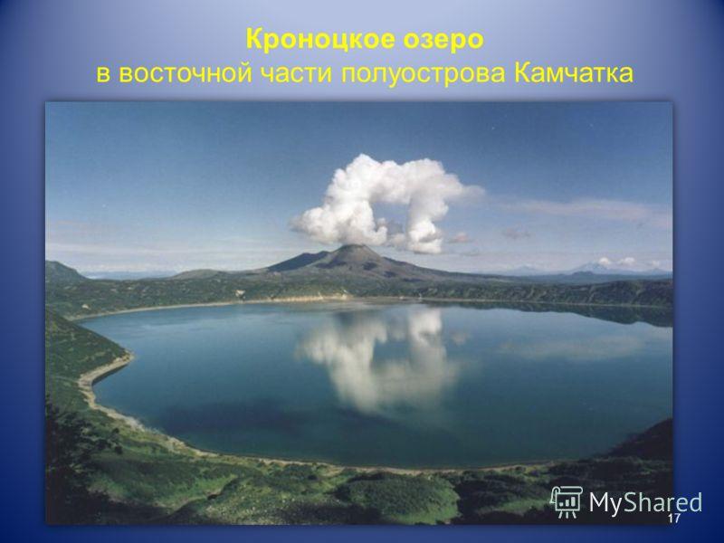 Кроноцкое озеро в восточной части полуострова Камчатка 17