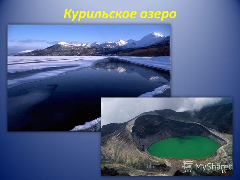 Курильское озеро 18
