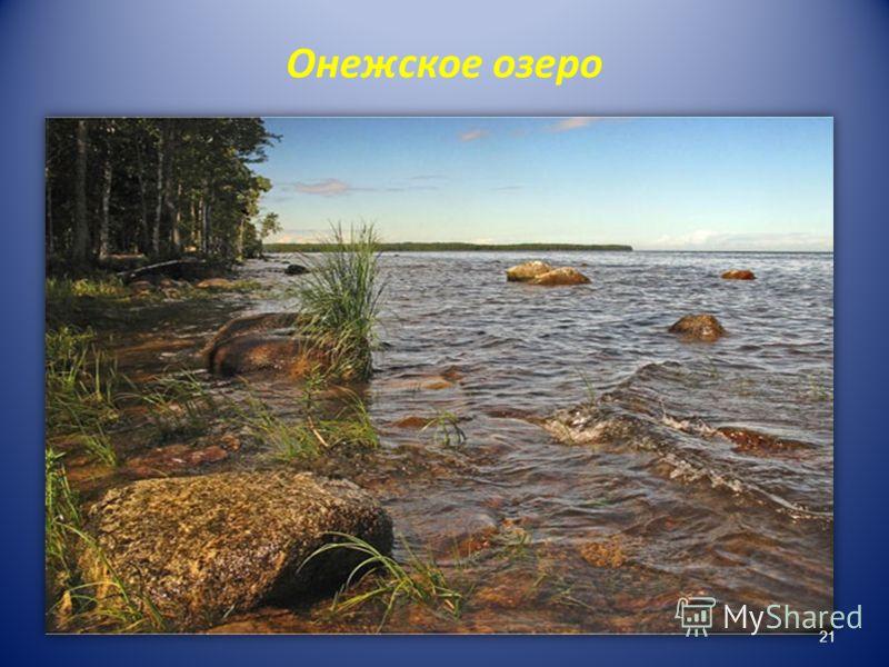 Онежское озеро 21