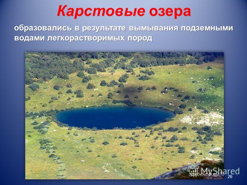 Карстовые озера образовались в результате вымывания подземными водами легкорастворимых пород 26