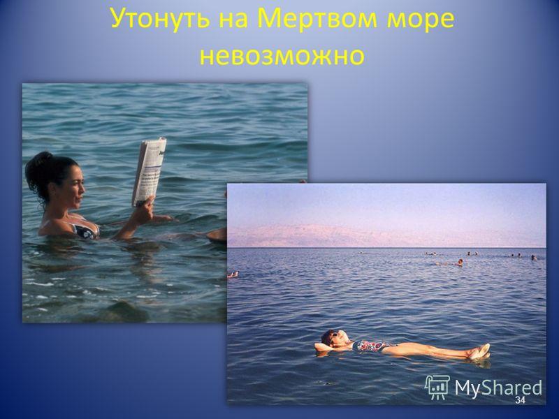 Утонуть на Мертвом море невозможно 34