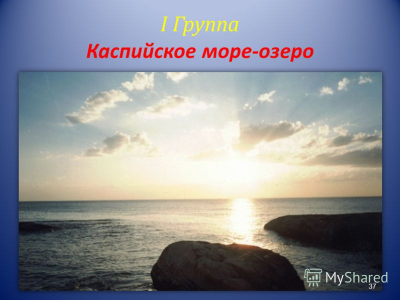 I Группа Каспийское море-озеро 37