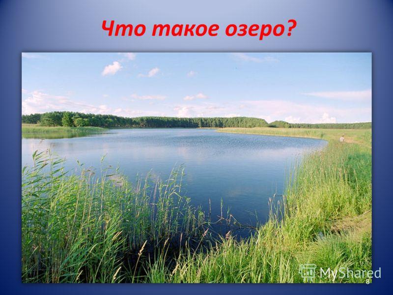 Что такое озеро? 8