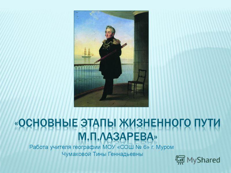 Работа учителя географии МОУ «СОШ 6» г. Муром Чумаковой Тины Геннадьевны