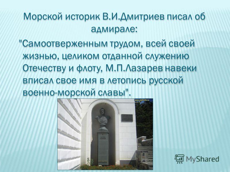 Морской историк В.И.Дмитриев писал об адмирале:
