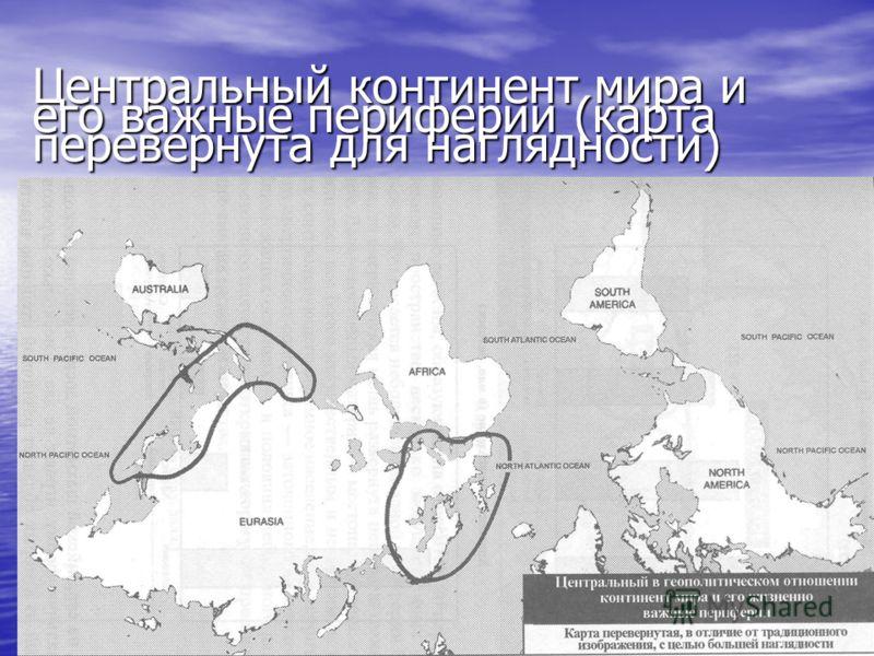 Центральный континент мира и его важные периферии (карта перевернута для наглядности)