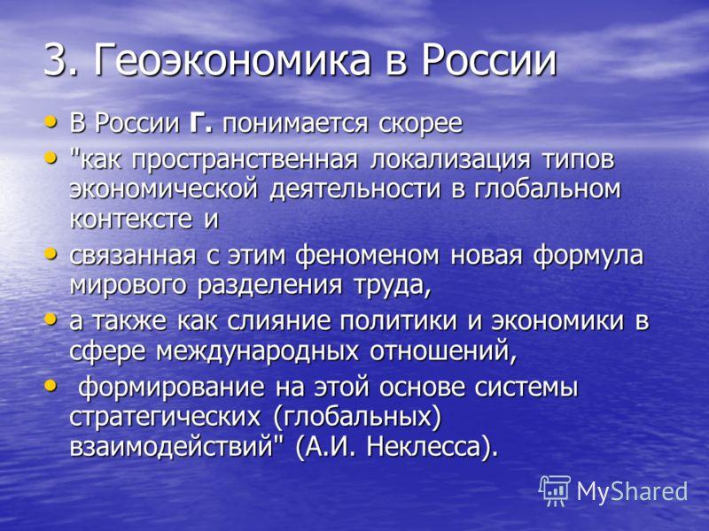 3. Геоэкономика в России В России Г. понимается скорее В России Г. понимается скорее